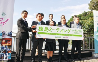 「つづく みんなの猿島プロジェクト」のメンバー。前列右から2番目が発起人の鈴木氏