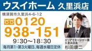 ウスイホームはなぜ神奈川県内7年連続売上1位なの?