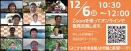 横須賀の「観光」を考えよう