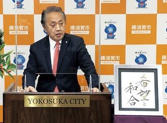 恒例となっている今年1年のスローガンを披露した上地市長