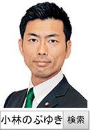 昭和天皇も愛した自然保護区が破壊