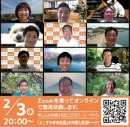 「オンライン未来会議」開催します!