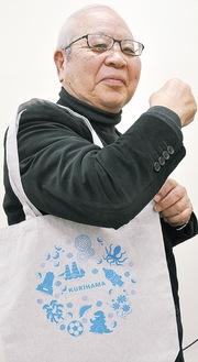 「くりはまトート」を持つ小川会長