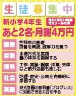 """めざせ""""超難関中学"""""""