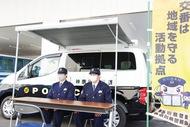 """""""動く交番""""4月試験運用"""