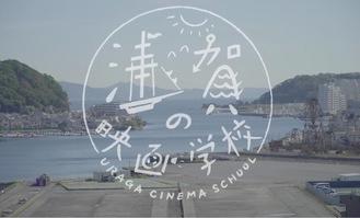 浦賀ドック跡地から東京湾を望む風景を映したタイトル画面
