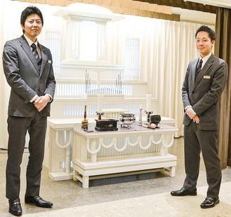 「お気軽にご相談を」と祭壇の前に立つ長澤さん(右)と西村部長