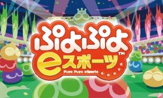 往年の名作「ぷよぷよ」の対戦中継も