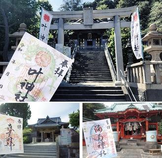 上から時計まわりに浦賀・西叶神社、三崎・海南神社、葉山・森戸大明神