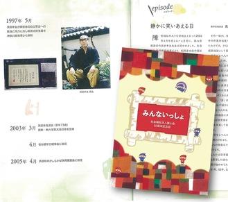 表紙(右)と初代理事長の浜田幸生氏の紹介ページ