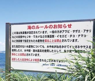 燈明堂の海浜域に注意を促す看板が設置されている