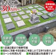 樹木葬墓を新設