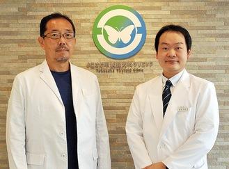 向笠浩司院長(左)と渡辺隆史医師