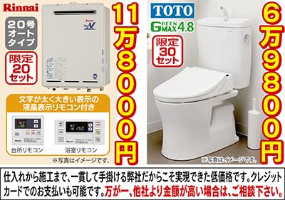 TOTO超節水トイレとリンナイ給湯器が大特価
