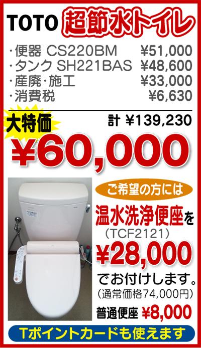 人気の節水トイレが6万円