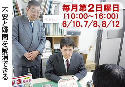 三浦藤沢信金で「年金相談」