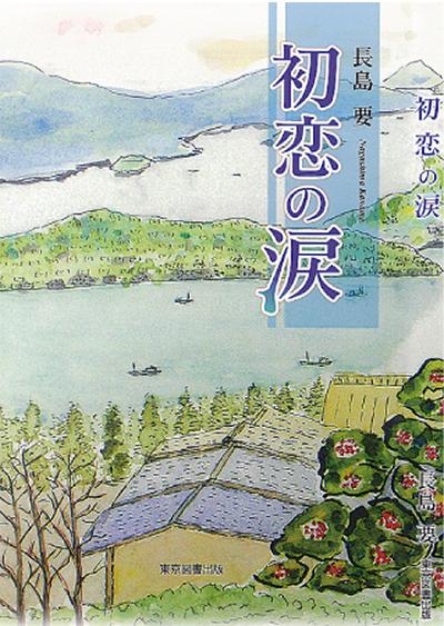 横須賀舞台の短編小説