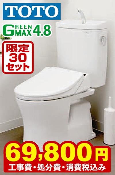 最新型超節水トイレが特別価格