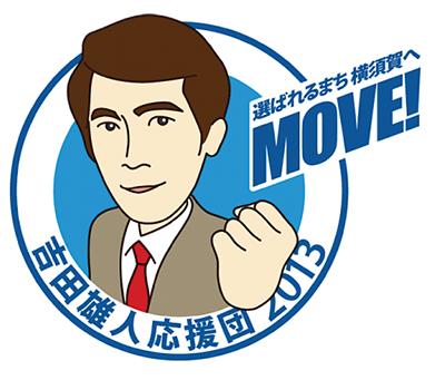 選ばれるまち横須賀へ!