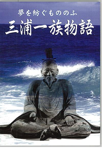 三浦一族の歴史を編纂