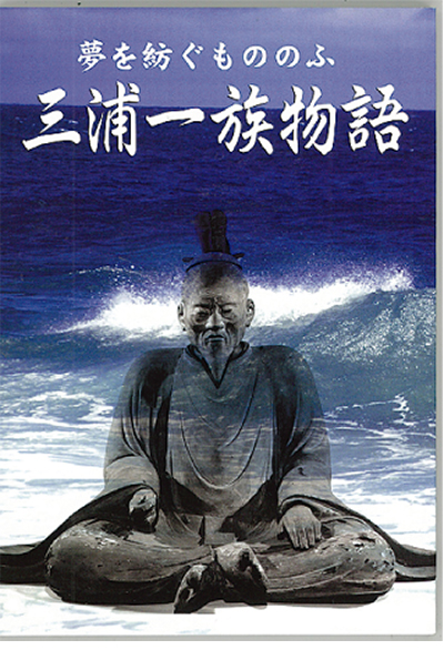 三浦一族の歴史を編纂 1200部配布予定