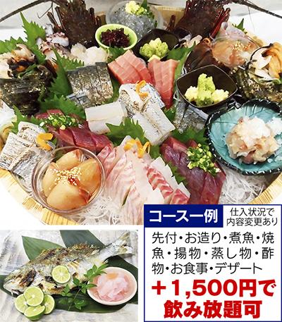 佐島地魚三昧コースで乾杯