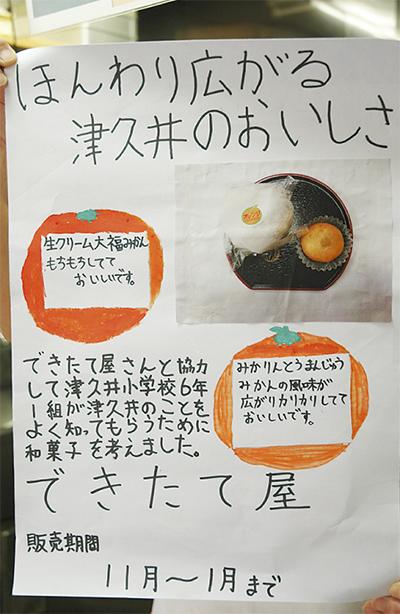 地元産みかん和菓子に