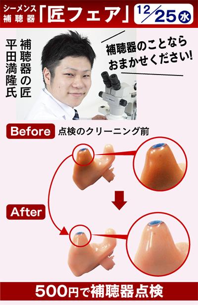 手持ちの補聴器を点検
