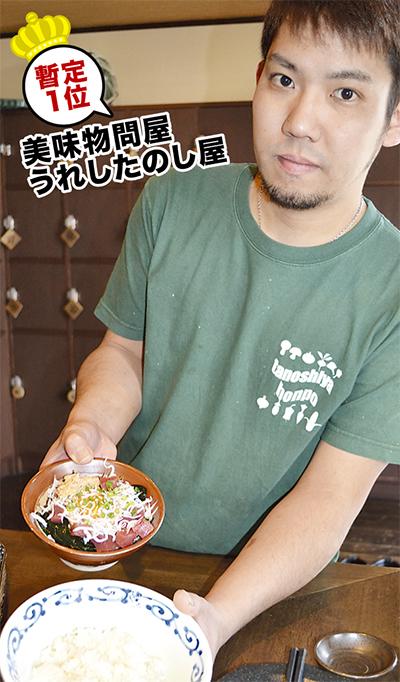 人気独走「横須賀ぶっかけ飯」
