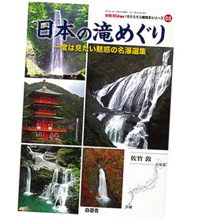 滝テーマに本出版