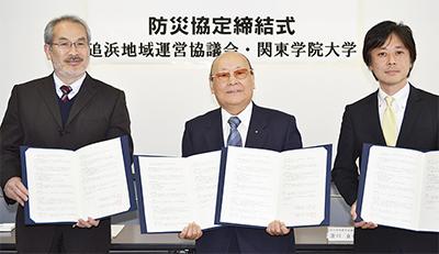 関東学院と防災協定