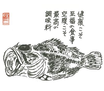 魚への想い 絵手紙に託す