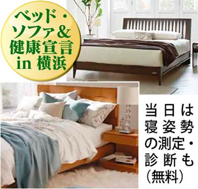 ベッド選びで快適睡眠