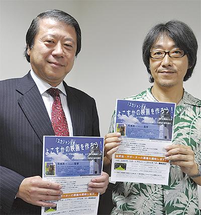 """横須賀発""の映画製作始動"
