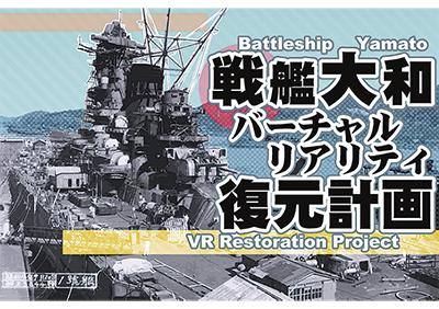仮想空間で在りし日の「大和」 記念艦三笠で観閲イベント