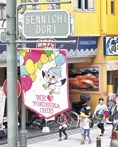 横須賀中央でセール