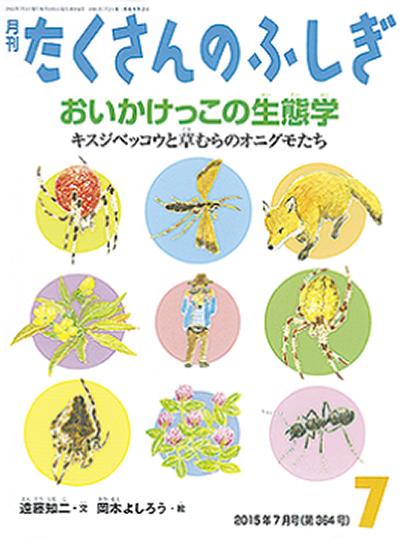 虫の生態 丁寧に描く