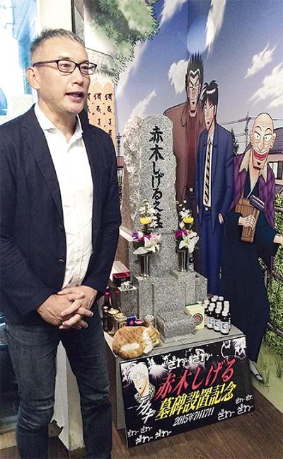 「アカギ墓碑」横須賀に