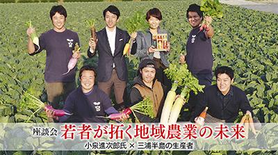 若者が拓く地域農業の未来