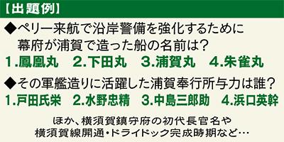 「開国検定」2月に初実施