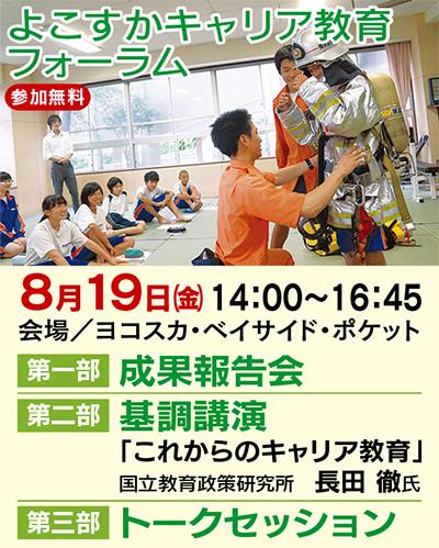 横須賀流「キャリア教育」の今