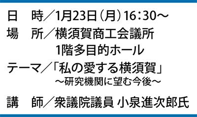 小泉代議士が記念講演