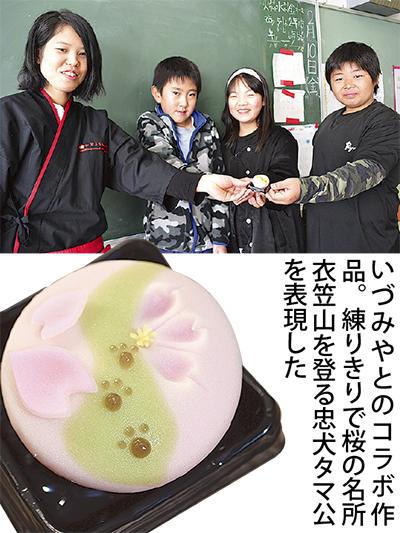 「小学生×商店街」で商品開発
