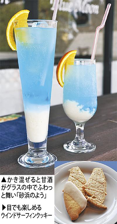 「ウインドブルー」一杯いかが