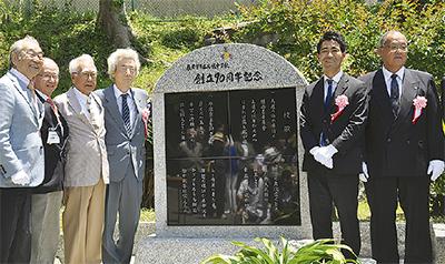 70周年祝い記念碑