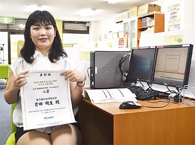 PCスキル日本大会で入賞