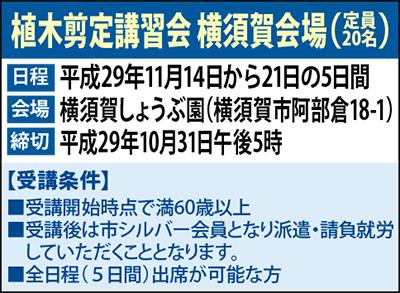 「植木剪定講習会」横須賀会場で開催