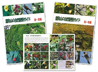 鷹取山の自然ガイド本
