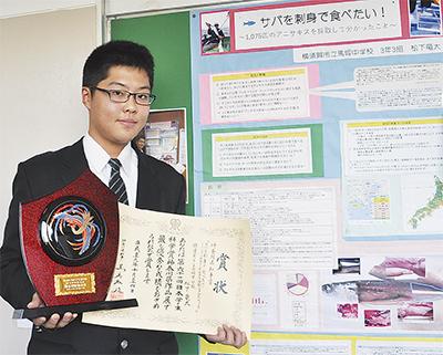 寄生虫研究で県知事賞