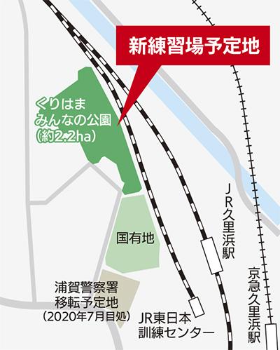 横須賀市 マリノス練習拠点を誘致 JR久里浜駅周辺、22年開設へ